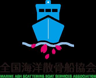 全国海洋散骨船協会